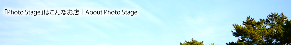 「Photo Stage」はこんなお店|About Photo Stage